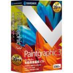 ソースネクスト 〔Win版〕 Paintgraphic 3 (ペイントグラフィック 3) ペイントグラフイツク3