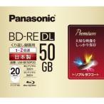 パナソニック 録画用 BD-RE DL 1-2倍速 50GB 20枚「インクジェットプリンタ対応」 LM‐BE50P20