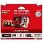 写真用光沢紙の最高峰 キヤノンプリンタ対応 EJK-CPNL400 [L 400枚]