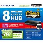 I・O・DATA スイッチングハブ(8ポート・Gigabit対応・ACアダプタ)省電力機能付(ブラック) ETG‐ESH08K2B