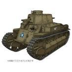 ファインモールド 1/35 ガールズ&パンツァー 劇場版 アヒルさんチーム 八九式中戦車甲型 ◆アヒルサンセンシャ