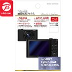 ハクバ写真産業 液晶保護フィルム(WX500/HX90V専用)「ビックカメラグループオリジナル」 BKDGF‐SCWX500