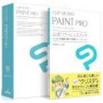 セルシス O 公式リファレンスブックモデル CLIP STUDIO PAINT PR