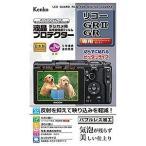 ケンコー・トキナー 液晶保護フィルム(リコー GRII/GR専用) KLP‐RGR2