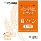 象印 パンミックス BB‐ML10‐J