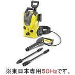 ケルヒャー 「東日本専用:50Hz」高圧洗浄機 K3サイレント K3サイレント50HZ