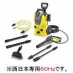 ケルヒヤー 「西日本専用:60Hz」高圧洗浄機 K3サイレントベランダ K3サイレントベランダ60HZ