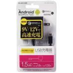 エレコム スマートフォン対応「USb microb」AC充電器(1.5m) MPA‐ACMQC150BK (ブラック)