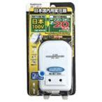 カシムラ 国内用薄型変圧器100V/220-240V/20VA WT‐91J