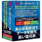 〔Win版〕復元・データリカバリー 2 Windows 10対応版 FL7751(Win