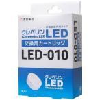 ドウシシャ クレベリンLED 交換用カートリッジ LED−010