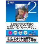 サンワサプライ 〔インクジェット〕半光沢A4サイズ 両面写真用紙 0.18mm(A4・20シート) JP‐EK4RVA4N
