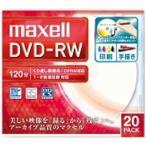 マクセル 録画用 DVD-RW 120分 ワイド 20枚 20枚