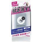 資生堂化粧品 「Agデオ24」クリアシャワーシートNa 無香料(40枚入) エージーシートNAL(40