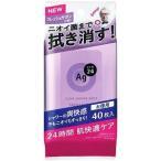 資生堂化粧品 「Agデオ24」クリアシャワーシートNa(SV) フレッシュサボンの香り(40枚入) エージーシートNASVL(40