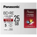 パナソニック 録画用 BD−RE 1−2倍速 25GB 5枚「インクジェットプリンタ対応」 LM‐BE25P5
