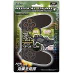 アクラス PS4コントローラー用カスタムカバー for FPS「ARMOR GEAR+」 PS4コントローラーカスタムカバー