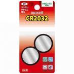 マクセル (リチウムコイン電池)CR2032(2個入り)(ビックカメラグループオリジナル) CR20322BTBC