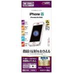 ラスタバナナ iPhone SE/5c/5s/5用反射防止フィルム T702IP6C