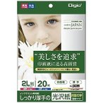 〔インクジェット〕光沢紙 PXシリーズ 0.23mm(2L判・20枚) JPPX-2LS-20