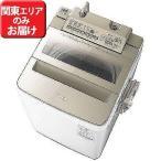 パナソニック 全自動洗濯機(洗濯8.0kg) NA‐FA80H3‐N (シャンパン)【標準設置無料】