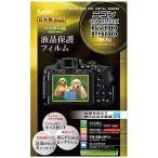 ケンコー・トキナー マスターG液晶保護フィルム(ニコンCOOLPIX B700/P900専用) KLPM-NCPB700