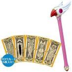 タカラトミー カードキャプターさくら 封印の杖&クロウカード ◆カードキャプターさくら 封印の杖&クロウカード