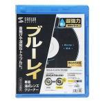 サンワサプライ ブルーレイレンズクリーナー(湿式) CD‐BDW