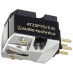 オーディオテクニカ MC型(デュアルムービングコイル)ステレオカートリッジ AT33PTG/2