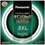 パナソニック 二重環形蛍光ランプ「ツインパルックプレミア」(100形/ナチュラル色) FHD100ENWL