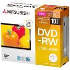 三菱化学メディア 録画用 DVD-RW 1-2倍速 4.7GB 10枚 VHW12NP10D1-B