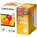 三菱化学メディア 録画用 DVD-RW 1-2倍速 4.7GB 20枚 VHW12NP20D1-B