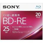 ソニー 録画用BD-RE Ver.2.1 1-2倍速 25GB 20枚【インクジェットプリンタ対応】 20BNE1VJPS2