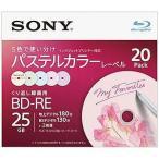 ソニー 録画用BD-RE 25GB 20枚【インクジェットプリンタ対応カラーミックス】 20BNE1VJCS2