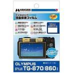 ハクバ写真産業 液晶保護フィルム(OLYMPUS STYLUS TG-870/860専用) DGFHOTG870