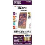 テレホンリース/ラスタバナナ BASIO2用タッチガードナー 反射防止 アンチグレアフィルム T718SHV36
