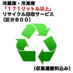 冷蔵庫・冷凍庫「171リットル以上」リサイクル回収サービス(区分B00)(収集運搬料込み) レイゾウコRカイカエ_B00