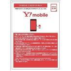 ワイモバイル 「Y!mobile」 USIMパッケージ 選べる「データSIMプラン」・「スマホプラン」 ZGP680 マイクロSIM スターターキット