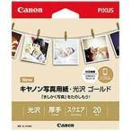 Canon 写真用紙・光沢・ゴールド(スクエアサイズ・20枚) GL-101SQ20