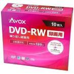 AVOX DVD-RW 録画用 120分  1-2倍速 10枚 スリムケース