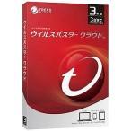 トレンドマイクロ マルチデバイス対応 セキュリティソフト ウイルスバスター クラウド (3年版・3台)