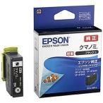 EPSON インクカートリッジ KUI-BK-L