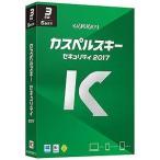 カスペルスキー 〔Win・Mac版・Androidアプリ〕 セキュリティ 2017 (3年・5台版)