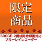シャープ ブルーレイレコーダー AQUOS (500GB) BD‐NW510