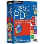 ソースネクスト 〔Win版〕 いきなりPDF STANDARD Edition Ver.4 イキナリPDFスタンダードV4