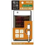 セレン スマートフォン用 乾電池モバイルバッテリー +micro USBケーブル SC‐K6MC(W) ホワイト