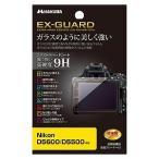ハクバ/ロープロ 液晶保護フィルム EX-GUARD EXGF-ND5600