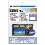 ハクバ写真産業 液晶保護フィルム MarkII(ソニー α6500/α6300/α6000/α5100専用) DGF2-SA6500