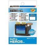 ハクバ写真産業 液晶保護フィルム 親水タイプ(GoPro HERO5 Black専用) DGFH-GHERO5