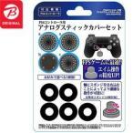 アンサー PS4用アナログスティックカバーセット(PS4)(ビックカメラグループオリジナル) PS4ヨウアナログスティックカバーセ